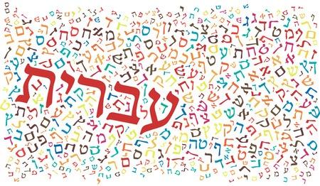 חוג שפה עברית  اللغة العبرية